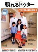 頼れるドクター文京・豊島・練馬・板橋・北 2016-2017版Vol.3 3