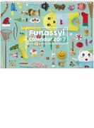 ふなっしー (2017年版カレンダー)