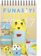 卓上 ふなっしー (2017年版カレンダー)