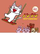 ノンタン (2017年版カレンダー)