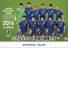 サッカー日本代表 (2017年版カレンダー)