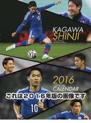 香川真司 (2017年版カレンダー)