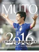 武藤嘉紀 (2017年版カレンダー)