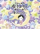 金子みすゞ~星とたんぽぽ~ (2017年版カレンダー)