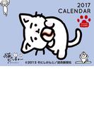猫ピッチャー (2017年版カレンダー)