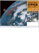 世界気象カレンダー (2017年版カレンダー)
