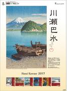 川瀬巴水 (2017年版カレンダー)