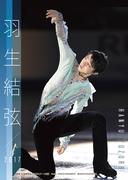 卓上 羽生結弦 (2017年版カレンダー)