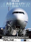 AIRLINE (2017年版カレンダー)