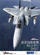 J-Wings (2017年版カレンダー)