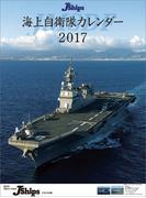 J-Ships (2017年版カレンダー)