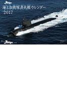 J-Ships(海上自衛隊潜水艦) (2017年版カレンダー)