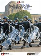 J-Police (2017年版カレンダー)