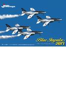 卓上 ブルーインパルス (2017年版カレンダー)