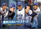 卓上 横浜DeNAベイスターズ (2017年版カレンダー)