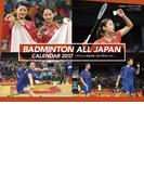 バドミントン日本代表 (2017年版カレンダー)
