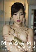 卓上 市川まさみ (2017年版カレンダー)