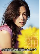 深田恭子 (2017年版カレンダー)
