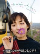 綾瀬はるか (2017年版カレンダー)