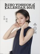 吉岡里帆 (2017年版カレンダー)