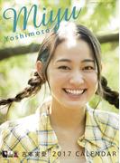 吉本実憂 (2017年版カレンダー)