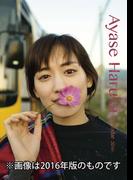卓上 綾瀬はるか (2017年版カレンダー)