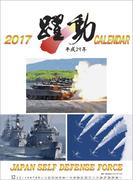 陸・海・空 自衛隊 躍動 (2017年版カレンダー)