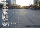 東京駅丸の内駅舎 (2017年版カレンダー)