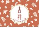 卓上 吉祥 (2017年版カレンダー)