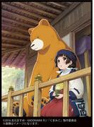 くまみこ(B) (2017年版カレンダー)