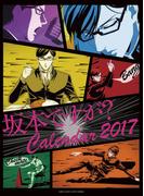 坂本ですが? (2017年版カレンダー)