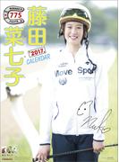 藤田菜七子 (2017年版カレンダー)