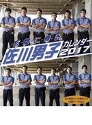 玄関に飾る佐川男子 (2017年版カレンダー)