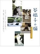 卓上 万年谷根千の猫 (2017年版カレンダー)