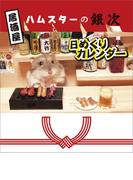 卓上 万年居酒屋ハムスターの銀次 (2017年版カレンダー)