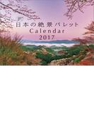 日本の絶景パレット (2017年版カレンダー)