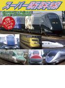 スーパー新幹線 (2017年版カレンダー)