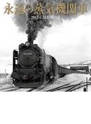 永遠の蒸気機関車 (2017年版カレンダー)