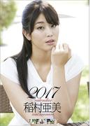 稲村亜美 (2017年版カレンダー)