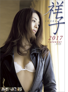 祥子 (2017年版カレンダー)