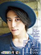 佐野岳 (2017年版カレンダー)