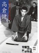 高倉健 (2017年版カレンダー)