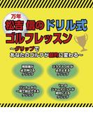 万年 松吉信のドリル式ゴルフレッスン (2017年版カレンダー)