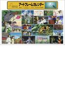 スタジオジブリアートフレームカレンダー (2017年版カレンダー)