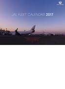 JAL FLEET (2017年版カレンダー)