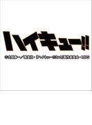 卓上 ハイキュー!! (2017年版カレンダー)