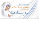 マザー・テレサからあなたへ 週めくり (2017年版カレンダー)