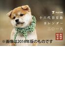 和風総本家豆助 (2017年版カレンダー)