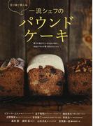 一流シェフのパウンドケーキ 受け継ぐ職人味 愛され続けているお店の味を、18cmパウンド型で作れるレシピ