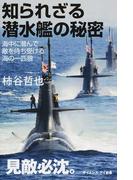 知られざる潜水艦の秘密 海中に潜んで敵を待ち受ける海の一匹狼 (サイエンス・アイ新書 乗物)(サイエンス・アイ新書)